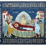 1. augusta začína Uspenský pôst (Спасівка)