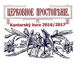 kantorsky-kurz-banner-2016